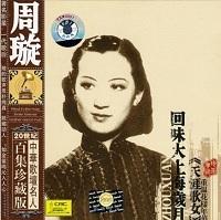Zhou Xuan.jpg