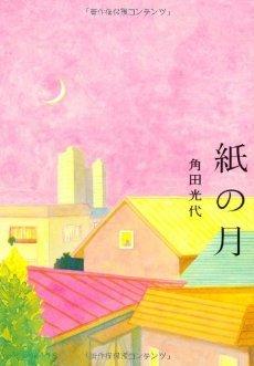 kaminotsuki.jpg